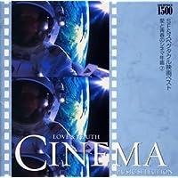 愛と青春のシネマ年鑑(7)SF&スペクタクル映画ベスト