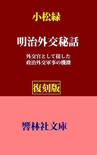 【復刻版】小松緑の「明治外交秘話」ー外交官としての接した政治外交軍事の機微 (響林社文庫)
