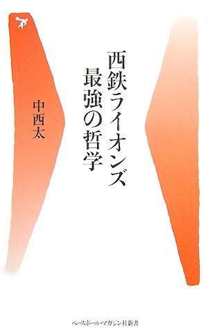 西鉄ライオンズ最強の哲学 (ベースボール・マガジン社新書)