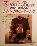 テディベアのセーターブック