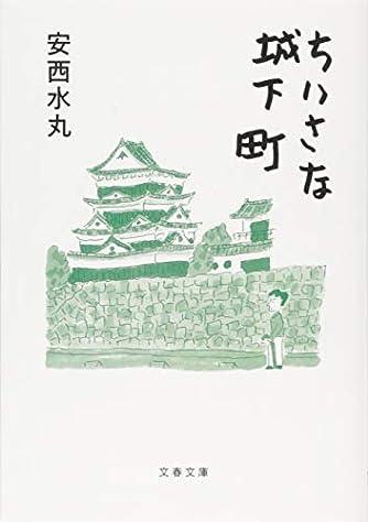 ちいさな城下町 (文春文庫)