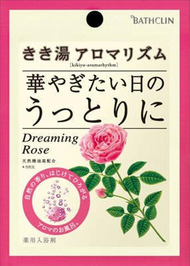 花輪広告する製品バスクリン きき湯 アロマリズム ドリーミングローズの香り 30g×120点セット (4548514135918)