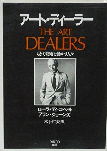 アート・ディーラー―現代美術を動かす人々 (PARCO PICTURE BACKS)の詳細を見る
