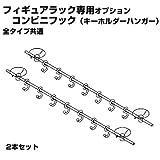 【JAJAN】【正規品】フィギュアラック専用 コンビニフック(キーホルダーハンガー) 2本セット [展示用・フィギュアケース・ディスプレイケース]CR-001CH