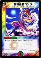 デュエルマスターズ 【 無頼勇騎ゴンタ 】 DMD01-13-C 《スタートダッシュ・デッキ 火・自然編》