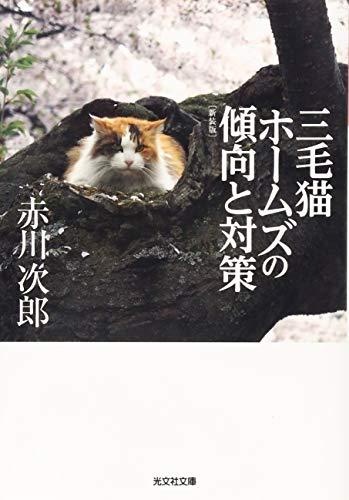 [画像:三毛猫ホームズの傾向と対策 新装版 (光文社文庫)]