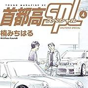 首都高SPL(4) (ヤンマガKCスペシャル)
