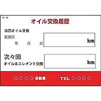 ラグナ:オイル交換ステッカー 「オイル交換履歴」 赤 SO-108