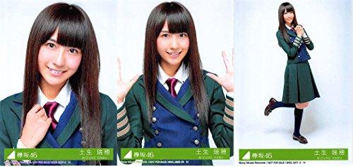 欅坂46 公式生写真 二人セゾン 初回封入特典 3種コンプ 【土生瑞穂】