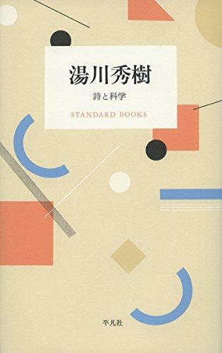 湯川秀樹 詩と科学 (STANDARD BOOKS)の詳細を見る