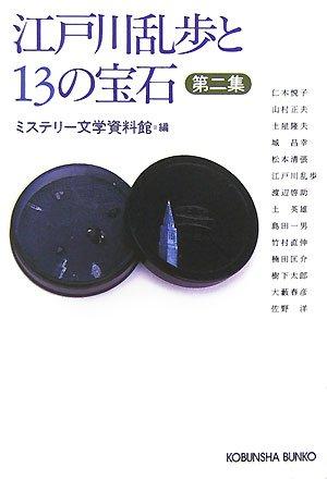 江戸川乱歩と13の宝石〈第2集〉 (光文社文庫)の詳細を見る