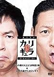 今田×東野のカリギュラ シーズン1 Vol.2[YRBN-91273/4][DVD] 製品画像