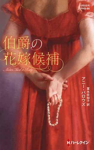 伯爵の花嫁候補 (ハーレクイン・ヒストリカル・スペシャル)の詳細を見る