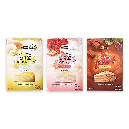 北海道 ミルクレープ 3種 (バニラ いちご チョコ) 食べ比べ ギフト セット 北国からの贈り物
