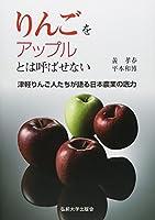 りんごをアップルとは呼ばせない―津軽りんご人たちが語る日本農業の底力