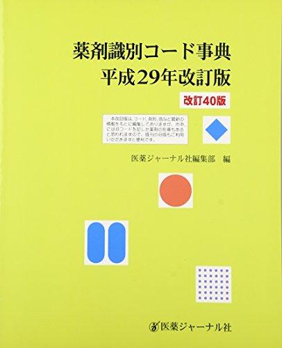 薬剤識別コード事典〈平成29年改訂版〉