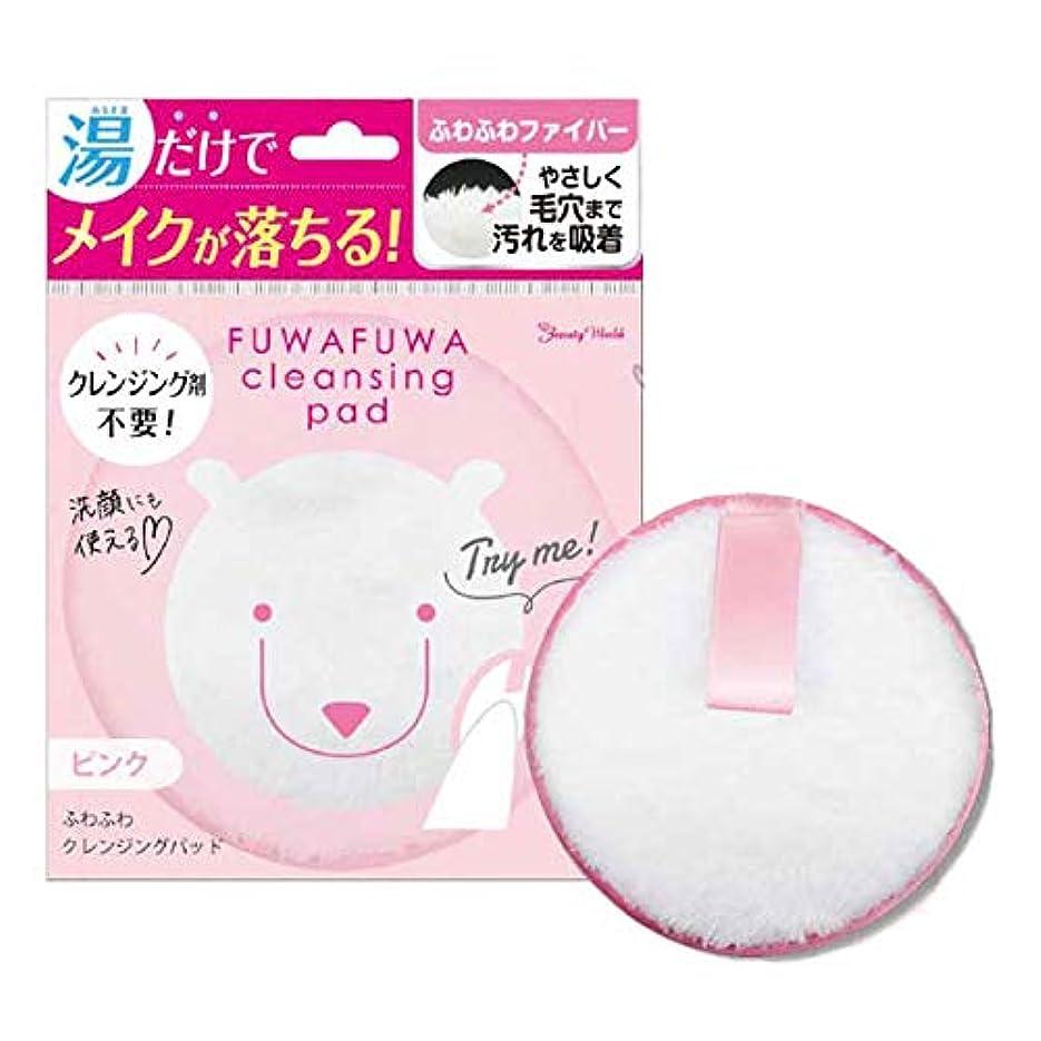 やりすぎクラウド日光ビューティーワールド ふわふわクレンジングパッド ピンク 1枚