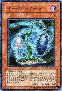 遊戯王OCG イービル・ソーン ノーマル RGBT-JP009