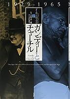 ガンディーとチャーチル(下):1929-1965