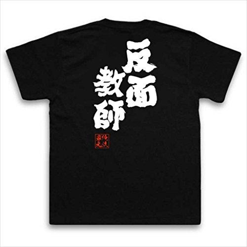 魂心Tシャツ 反面教師(XLサイズTシャツ黒x文字白)