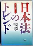 日本法のトレンド (「現代日本の法」シリーズ)