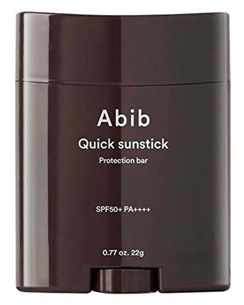 こどもの日増幅敬礼[Abib] QUICK SUNSTICK PROTECTION BAR 22g SPF50+PA++++/[アビブ]クイックサンスティックプロテクションバー 22g SPF50+PA++++ [並行輸入品]