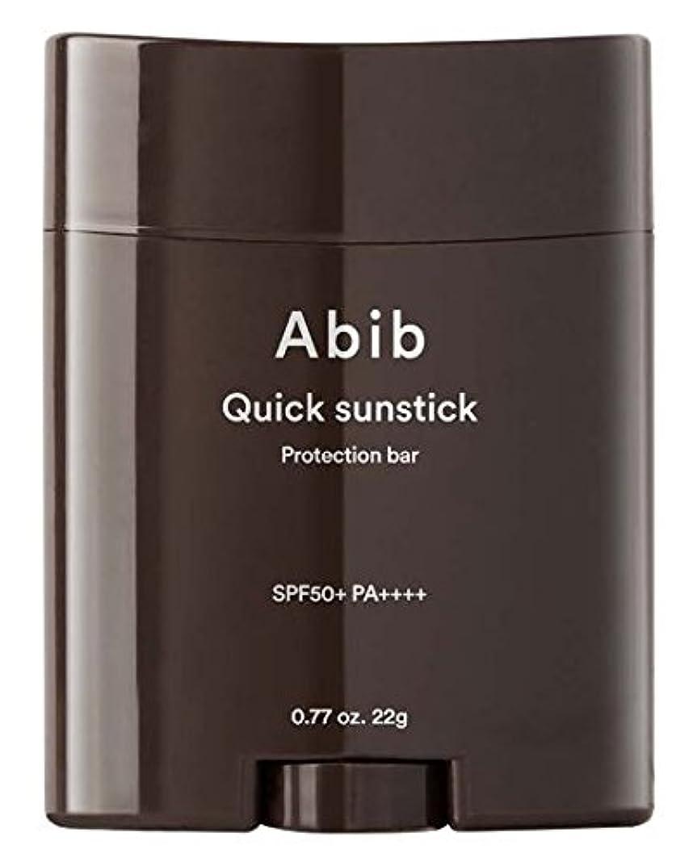 道に迷いましたソーダ水症状[Abib] QUICK SUNSTICK PROTECTION BAR 22g SPF50+PA++++/[アビブ]クイックサンスティックプロテクションバー 22g SPF50+PA++++ [並行輸入品]