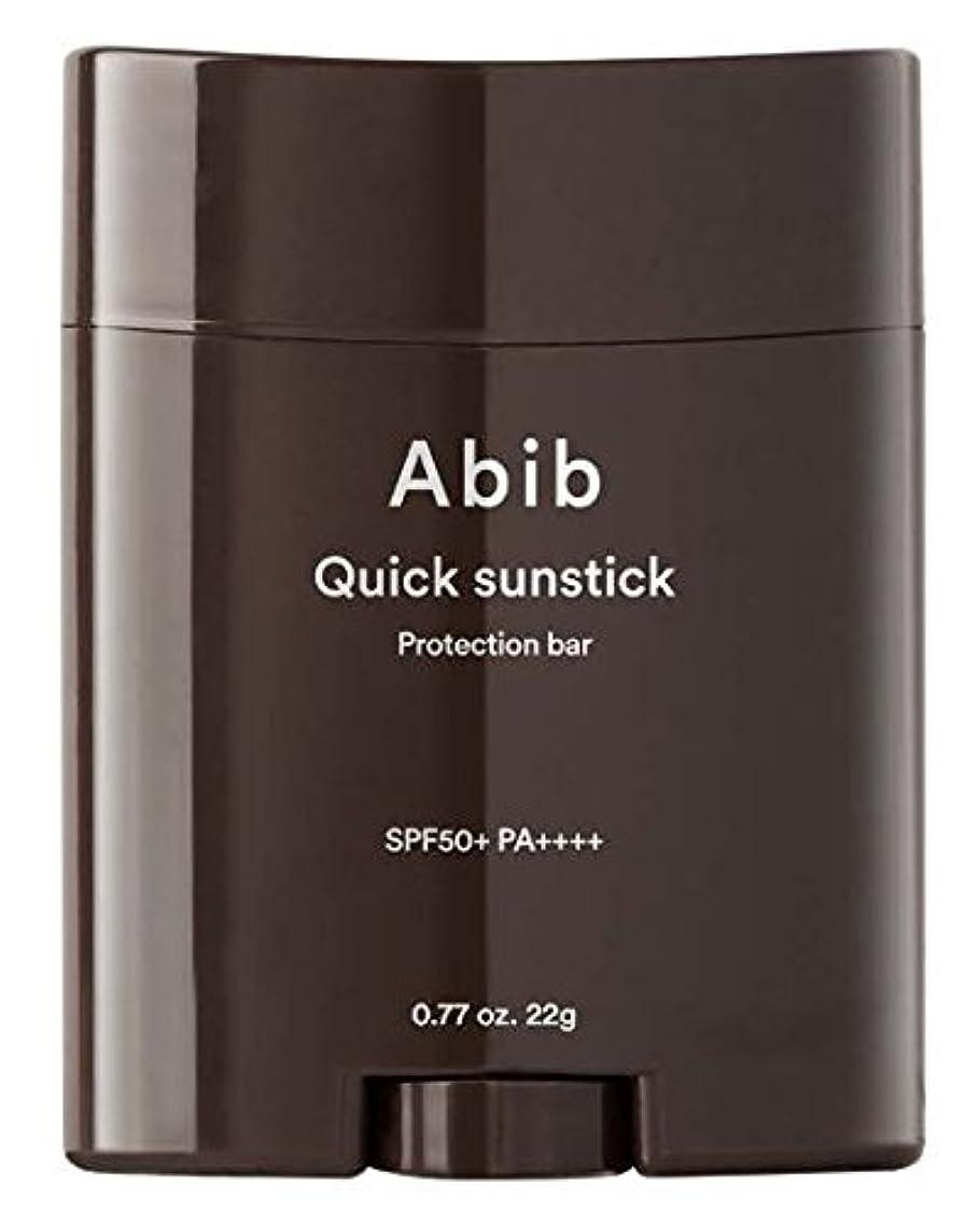 標準聞きますきょうだい[Abib] QUICK SUNSTICK PROTECTION BAR 22g SPF50+PA++++/[アビブ]クイックサンスティックプロテクションバー 22g SPF50+PA++++ [並行輸入品]