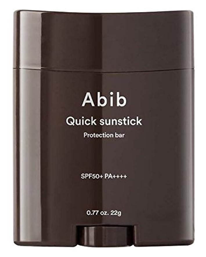 クランプ背景奇跡的な[Abib] QUICK SUNSTICK PROTECTION BAR 22g SPF50+PA++++/[アビブ]クイックサンスティックプロテクションバー 22g SPF50+PA++++ [並行輸入品]