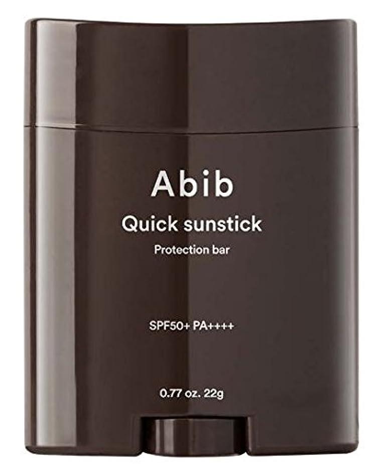城共役ドライブ[Abib] QUICK SUNSTICK PROTECTION BAR 22g SPF50+PA++++/[アビブ]クイックサンスティックプロテクションバー 22g SPF50+PA++++ [並行輸入品]