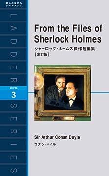 シャーロック・ホームズ傑作短編集[改訂版] From the Files of Sherlock Holmes (ラダーシリーズ Level 3) の書影