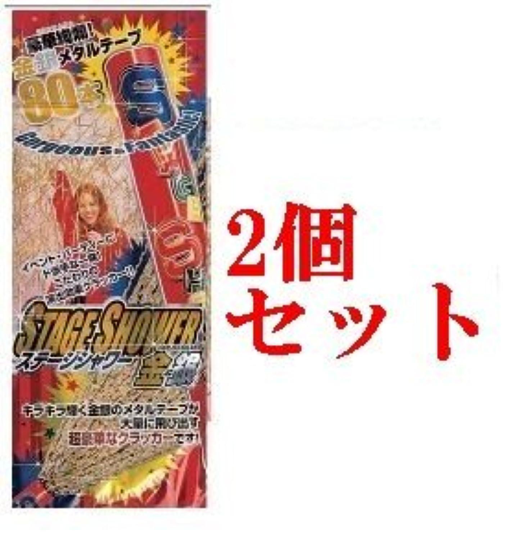 ステージシャワー 金&銀 2個セット【クラッカー】