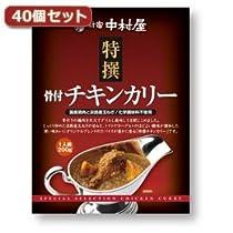 【40個セット】新宿中村屋 特撰骨付チキンカリー200g