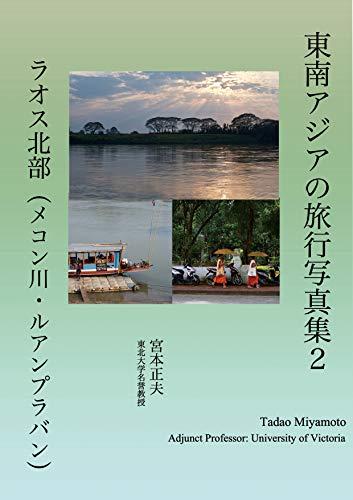 東南アジアの旅行写真集2: メコン川 ルアンプラバン