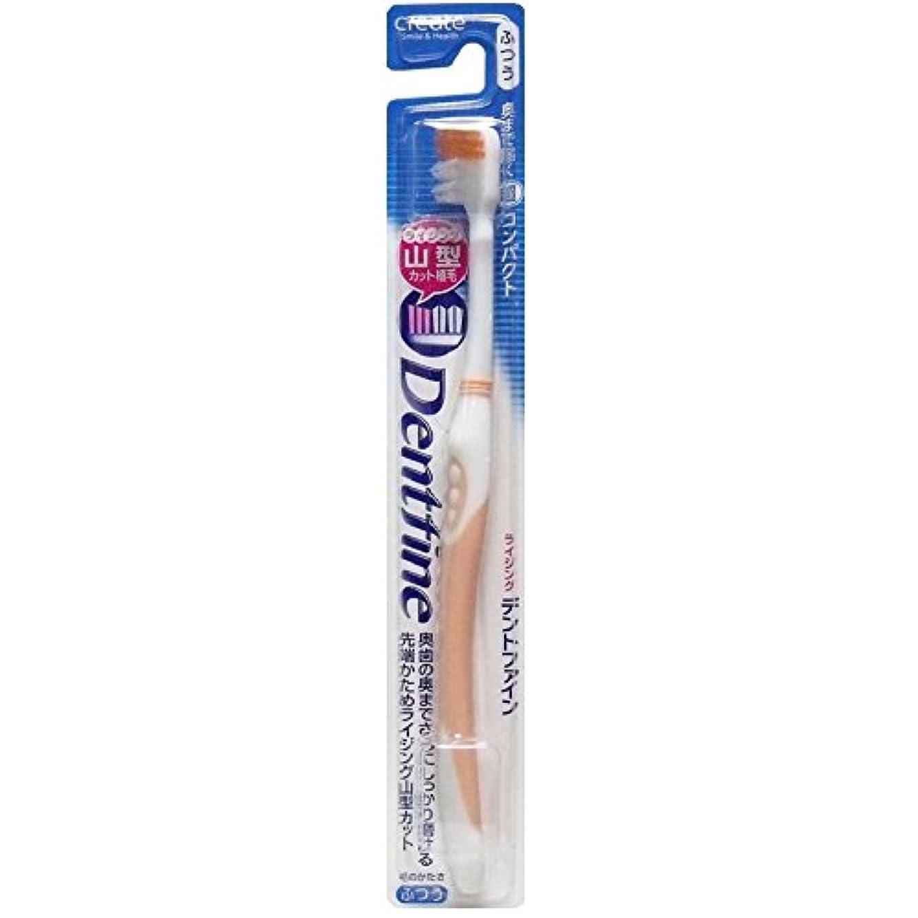 具体的にノート選挙デントファイン ピュアスタイル 山切りカット 歯ブラシ ふつう 1本:オレンジ