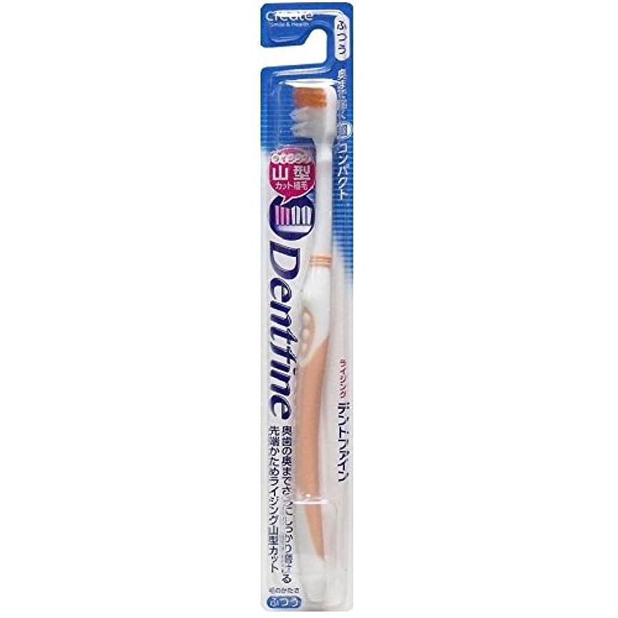 禁輸バージン曲線デントファイン ピュアスタイル 山切りカット 歯ブラシ ふつう 1本:オレンジ