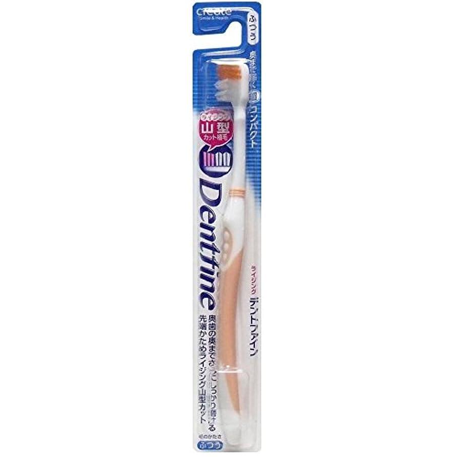 襲撃無駄思いやりのあるデントファイン ピュアスタイル 山切りカット 歯ブラシ ふつう 1本:オレンジ