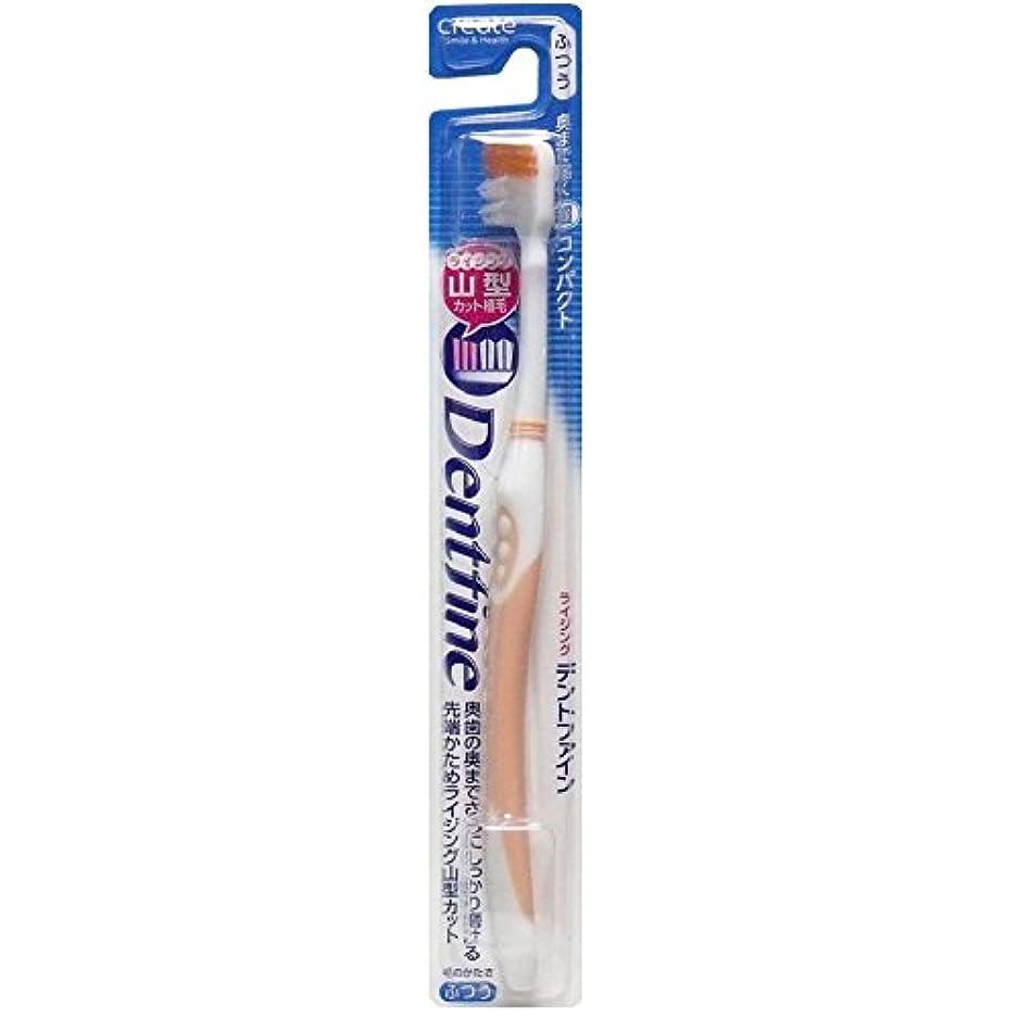 お祝い百万トンデントファイン ピュアスタイル 山切りカット 歯ブラシ ふつう 1本:オレンジ