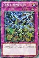 遊戯王カード 【侵略の侵喰感染】 DT13-JP050-N ≪星の騎士団 セイクリッド≫