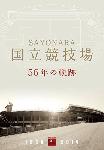 SAYONARA国立競技場56年の軌跡