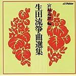 CD 宮城道雄編 生田流箏曲選集 第一編(下) (送料など込)
