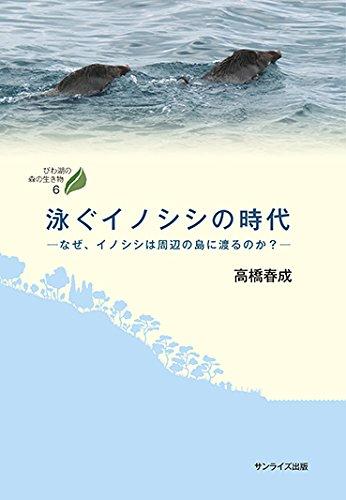 泳ぐイノシシの時代 (びわ湖の森の生き物)