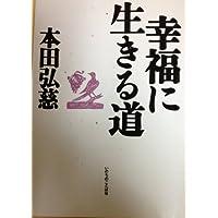 Amazon.co.jp: 本田 弘慈: 本