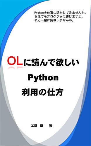 OLに読んで欲しいPython利用の仕方