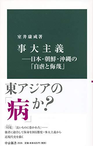 事大主義―日本・朝鮮・沖縄の「自虐と侮蔑」 (中公新書 2535)