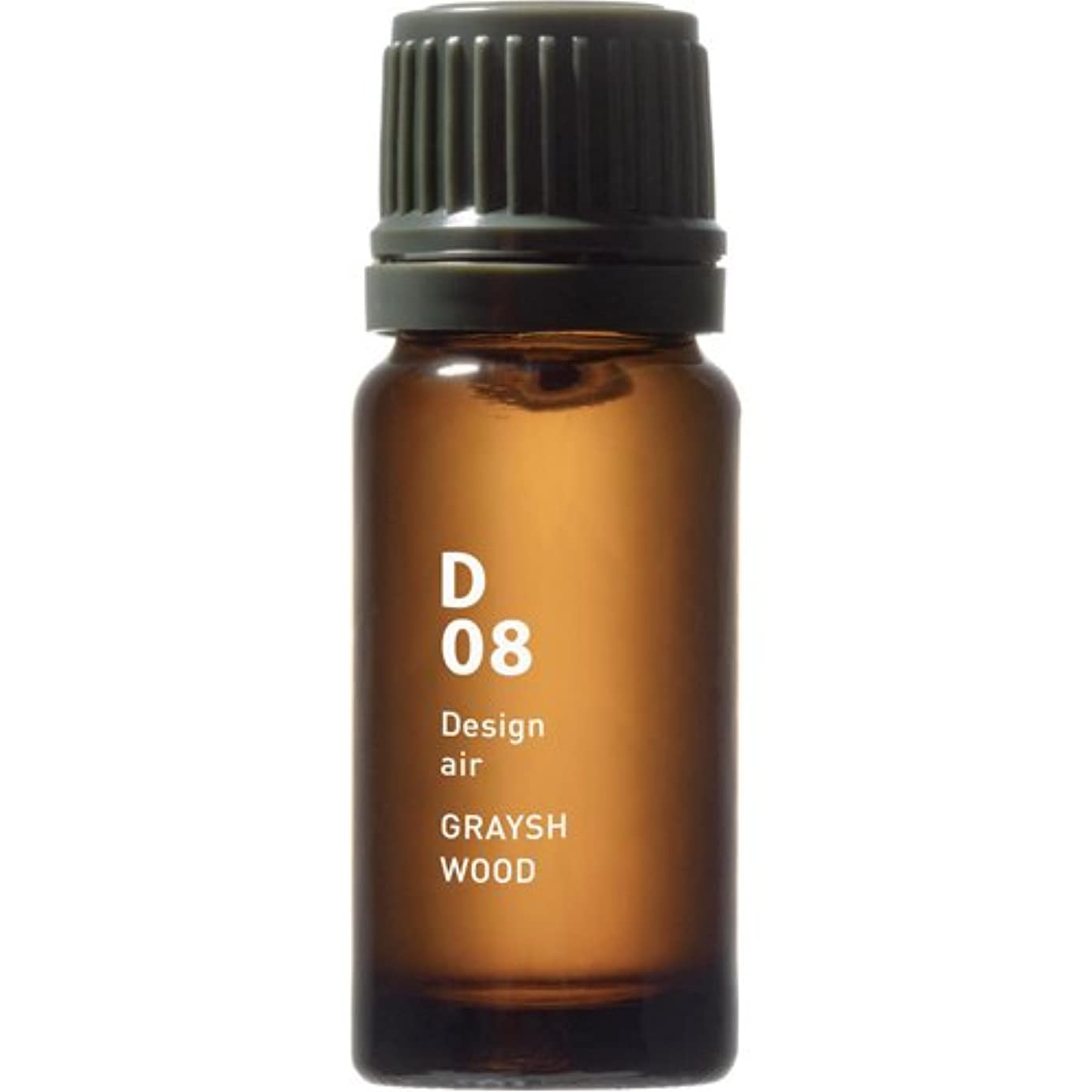 不安オールお互いD08 GRAYISH WOOD Design air 10ml