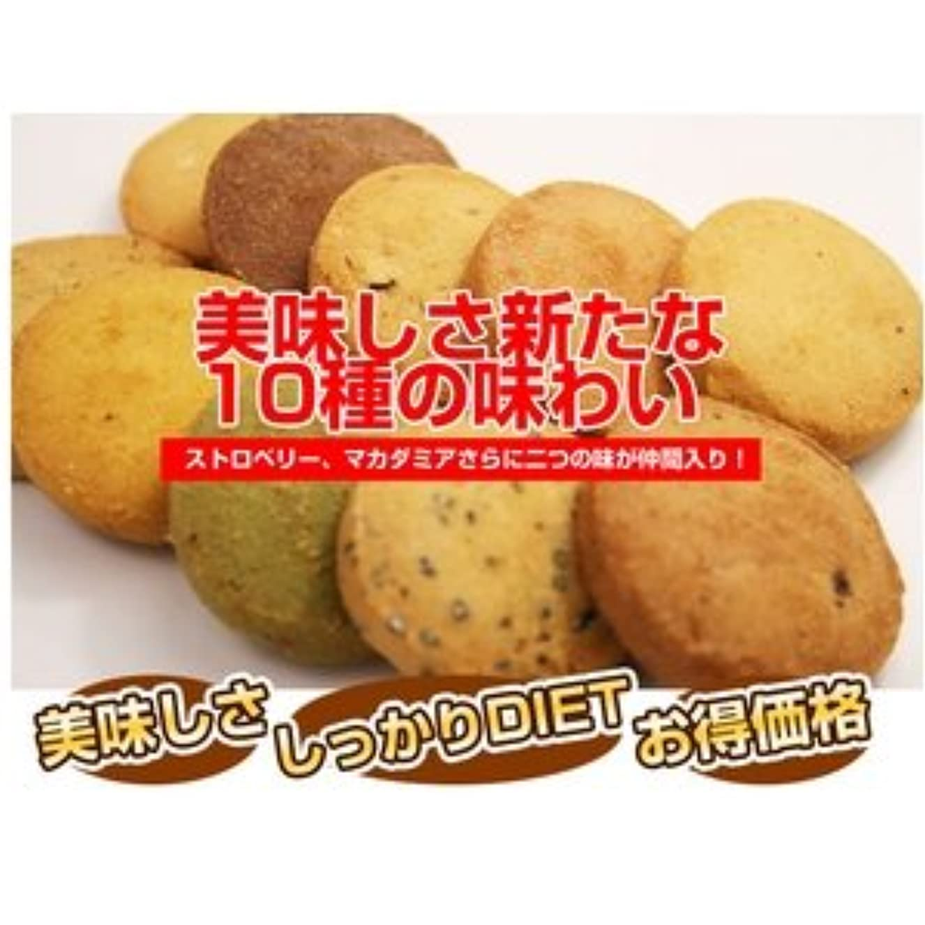 イースター雨の重力10種の豆乳おからクッキー 1kg(500g×2)
