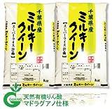 千葉県産 無洗米 ミルキークイーン 30kg [5kg×6] 平成28年産 食味鑑定品