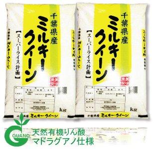 千葉県産 無洗米 ミルキークイーン 30kg [5kg×6] 令和元年産 食味鑑定品