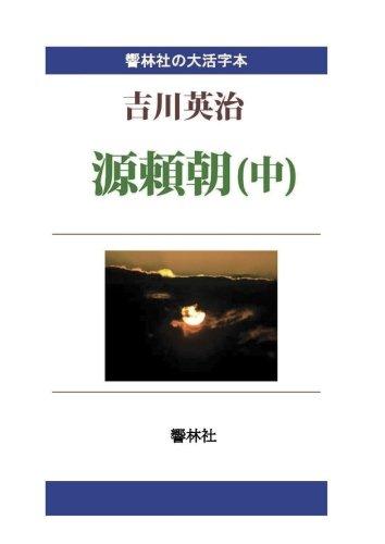 【大活字本】源頼朝(中) (響林社の大活字本シリーズ)の詳細を見る